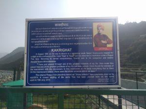 Kakrighat-ashram-6
